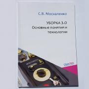 """Книга """"Уборка 3.0. Основные понятия и технологии"""""""