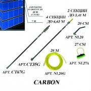 Комплект для мытья окон на высоте до 10 метров (3 этаж) nLite Beginner Carbon