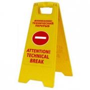"""Раскладная предупреждающая табличка """"Внимание! Технический перерыв"""""""