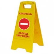 """Раскладная предупреждающая табличка """"Аллергены проход запрещен"""""""