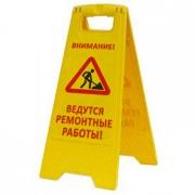 """Раскладная предупреждающая табличка """"Внимание! Ведутся ремонтные работы!"""""""