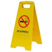 """Раскладная предупреждающая табличка """"Не курить!"""""""