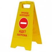"""Раскладная предупреждающая табличка """"Проход запрещен! Идет погрузка"""""""