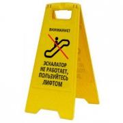 """Раскладная предупреждающая табличка """"Внимание! Эскалатор не работает, пользуйтесь лифтом"""""""