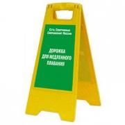 """Раскладная предупреждающая табличка """"Дорожка для медленного плавания"""""""