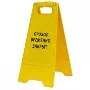 """Раскладная предупреждающая табличка """"Проход временно закрыт"""""""