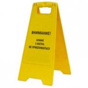 """Раскладная предупреждающая табличка """"Внимание! Ближе 1 метра не приближаться"""""""