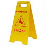 """Раскладная предупреждающая табличка """"Внимание скидки"""""""