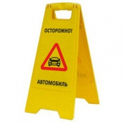 """Раскладная предупреждающая табличка """"Осторожно! Автомобиль"""""""