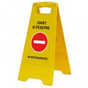 """Раскладная предупреждающая табличка """"Лифт в резерве не используется"""""""