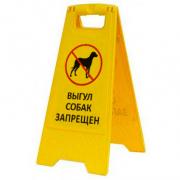 """Раскладная предупреждающая табличка """"Выгул собак запрещен"""""""