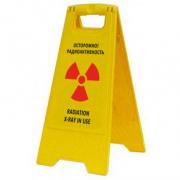"""Раскладная предупреждающая табличка """"Осторожно! Радиоактивность"""""""