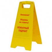 """Раскладная предупреждающая табличка """"Внимание! Машины не ставить! Пожарный гидрант"""""""
