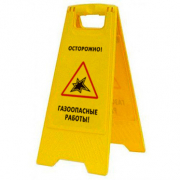 """Раскладная предупреждающая табличка """"Осторожно! Газоопасные работы!"""""""