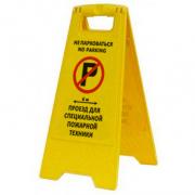 """Раскладная предупреждающая табличка """"Не парковаться проезд для специальной пожарной техники"""""""