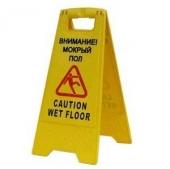 Знак «Внимание! Мокрый пол»